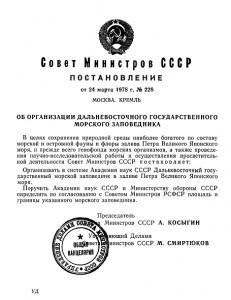 Постановление Совета Министров СССР № 228 о создании заповедника